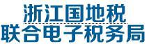 浙江国地税电子税务厅