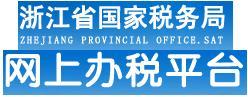 浙江国税申报