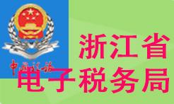浙江省电子税务局(出口便捷退税)